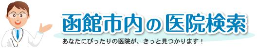函館市内の医院検索