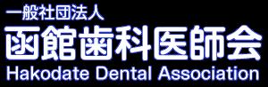 一般社団法人 函館歯科医師会 Hakodate Dental Association