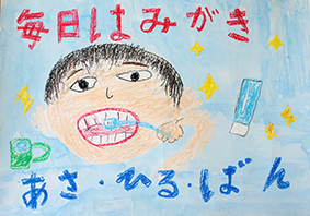 北海道歯科医師会長賞 茂木碧輝さん(桔梗小3年)
